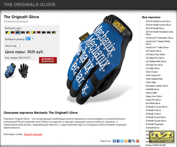 Перчатки Mechanix The Original Glove